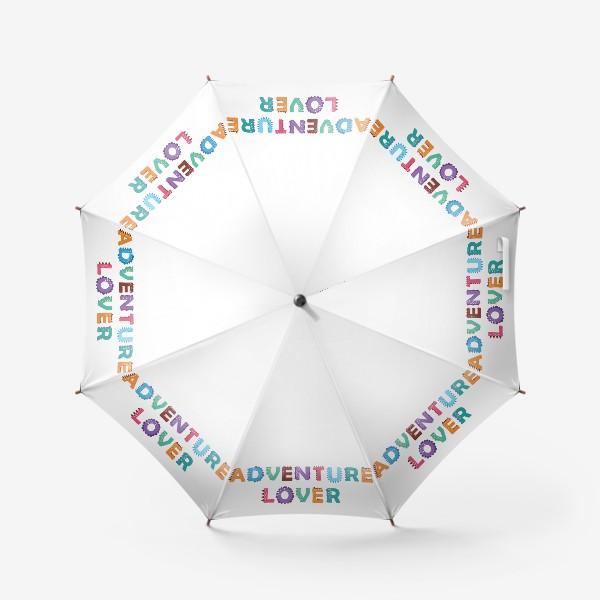 Зонт «Яркая надпись Любитель приключений»
