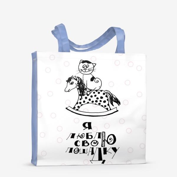 Сумка-шоппер «Я люблю свою лошадку»