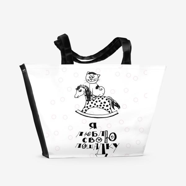 Пляжная сумка «Я люблю свою лошадку»
