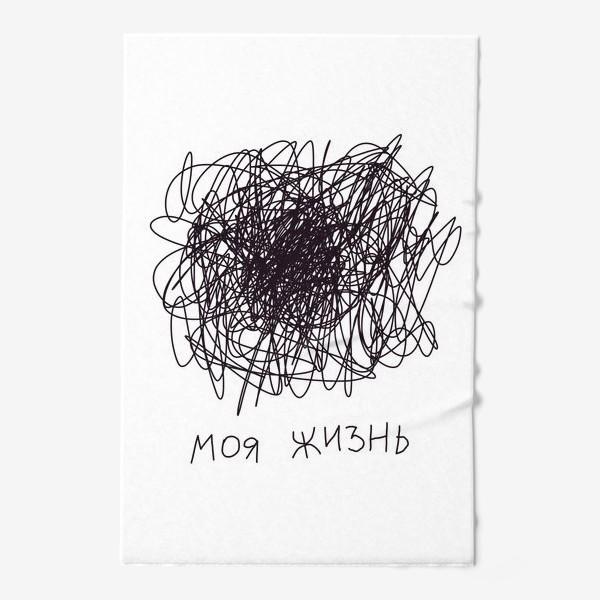 Полотенце «Моя жизнь»