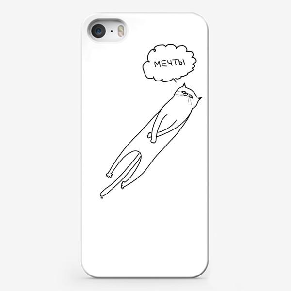 Чехол iPhone «Кот мечтатель. Лежит мечтает»