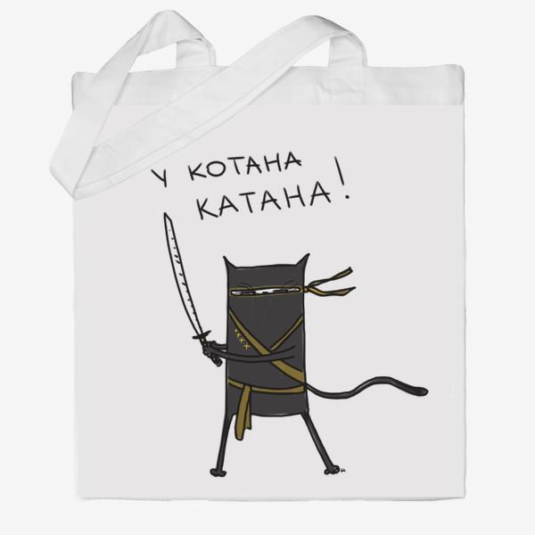 Сумка хб «Кот самурай. У котана катана»