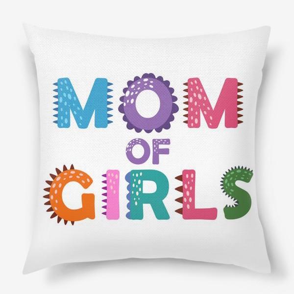Подушка «Мама девочек. Яркий леттеринг»