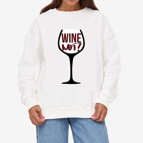 Свитшот «Wine not? Про вино.»