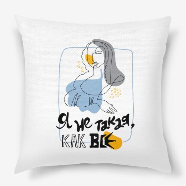 Подушка «Дева. Я не такая как все.»