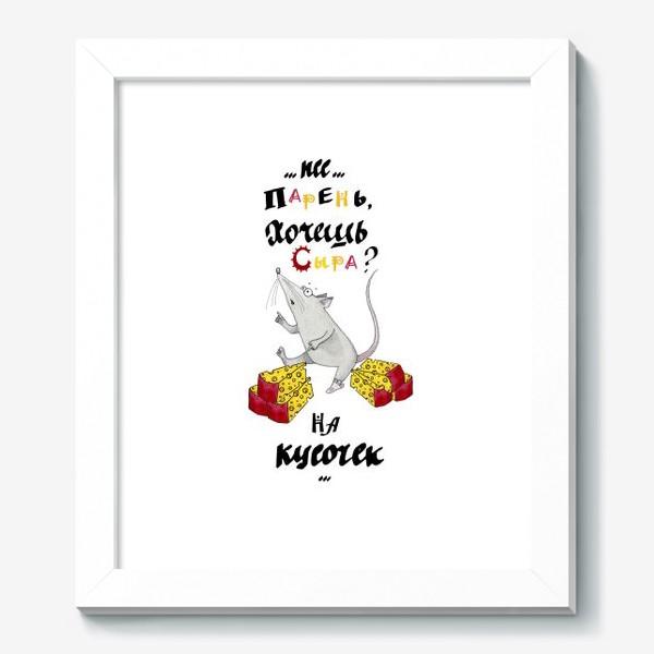Картина «Псс... Парень, хочешь сыра? (с) Мышь»