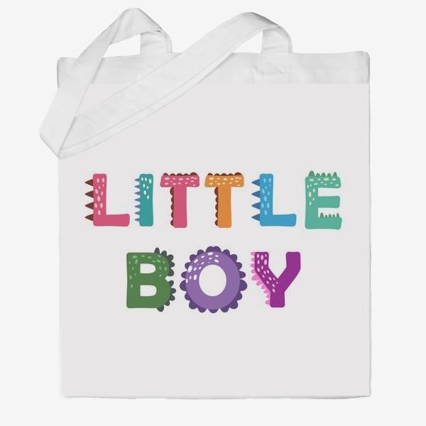 Сумка хб «Маленький мальчик. Яркая детская надпись»