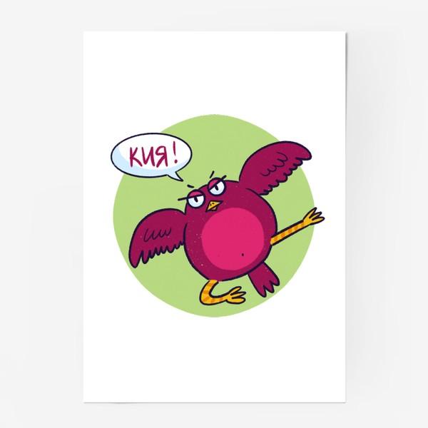 Постер «Дерзкая птичка - каратист»