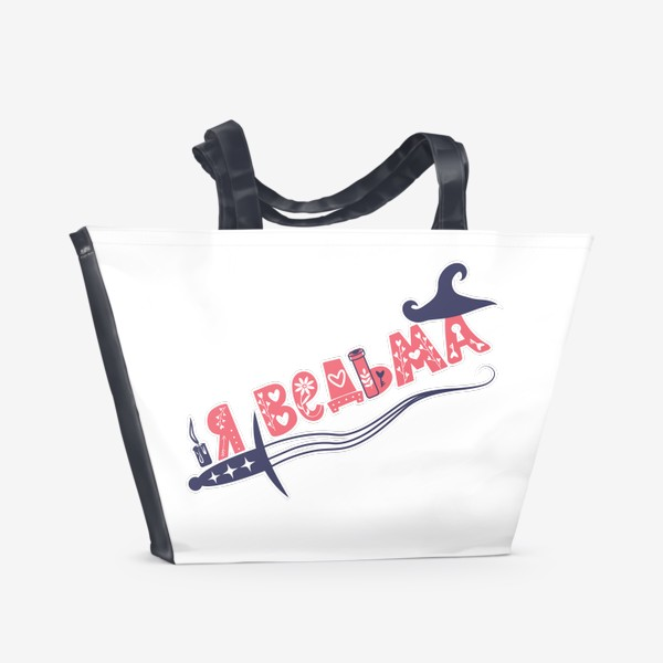 Пляжная сумка «Я ведьма! Леттеринг с ведовскими атрибутами: шляпа, зелье, кинжал, свеча»