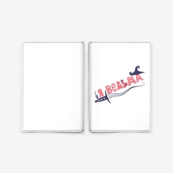 Обложка для паспорта «Я ведьма! Леттеринг с ведовскими атрибутами: шляпа, зелье, кинжал, свеча»