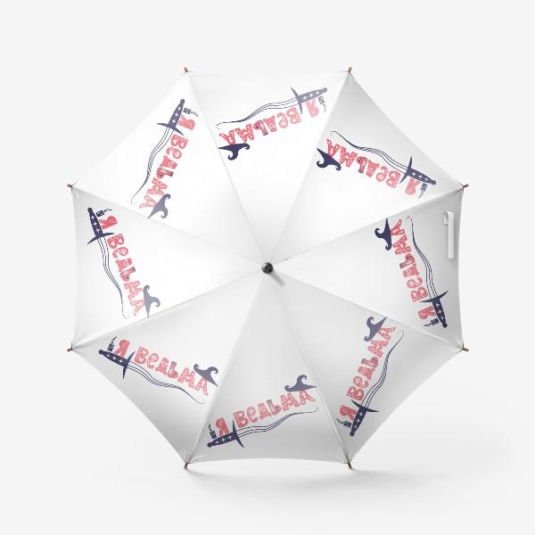Зонт «Я ведьма! Леттеринг с ведовскими атрибутами: шляпа, зелье, кинжал, свеча»