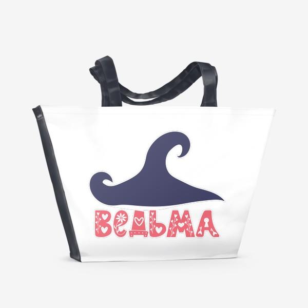 Пляжная сумка «Профессия Ведьма. Леттеринг и шляпа, атрибут ведьмы»