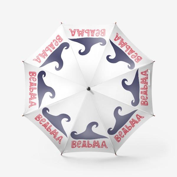 Зонт «Профессия Ведьма. Леттеринг и шляпа, атрибут ведьмы»
