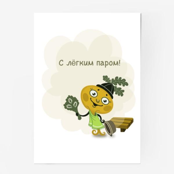Постер «С лёгким паром!»