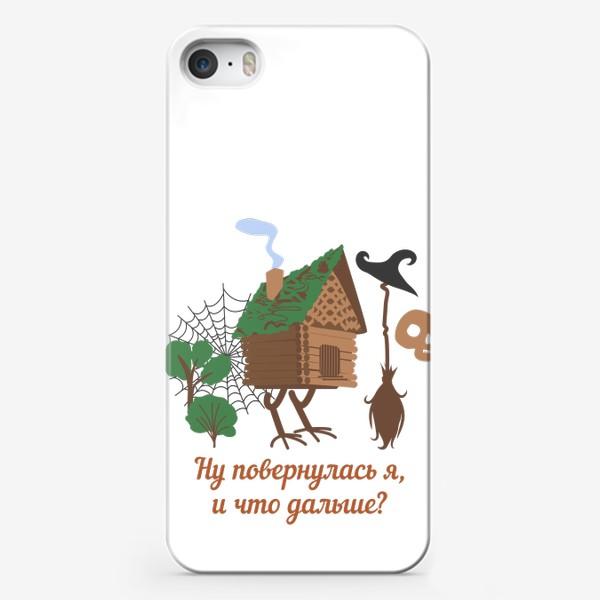 Чехол iPhone «Ну повернулась я, и что дальше? Избушка на курьих ножках и юмористическая надпись»