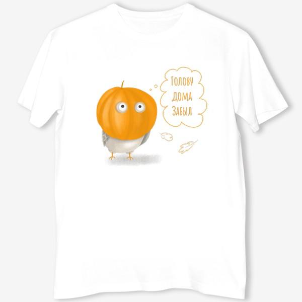 Футболка «Подарок к 1 сентября школьнику, студенту, подростку, мальчику, учителю. Смешная надпись. День знаний. Голову забыл. Сова»
