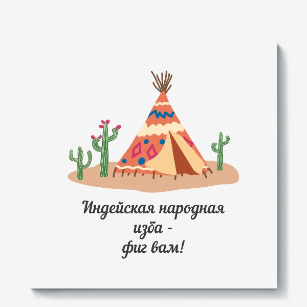 "Холст «Индейская народная изба. Цитата Шарика из ""Простоквашино""»"