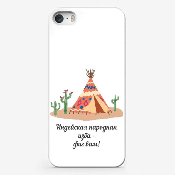 """Чехол iPhone «Индейская народная изба. Цитата Шарика из """"Простоквашино""""»"""