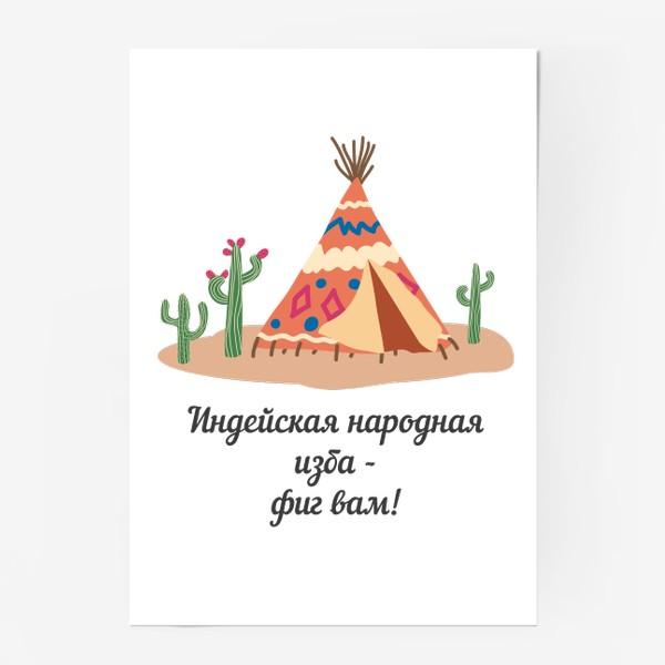 """Постер «Индейская народная изба. Цитата Шарика из """"Простоквашино""""»"""