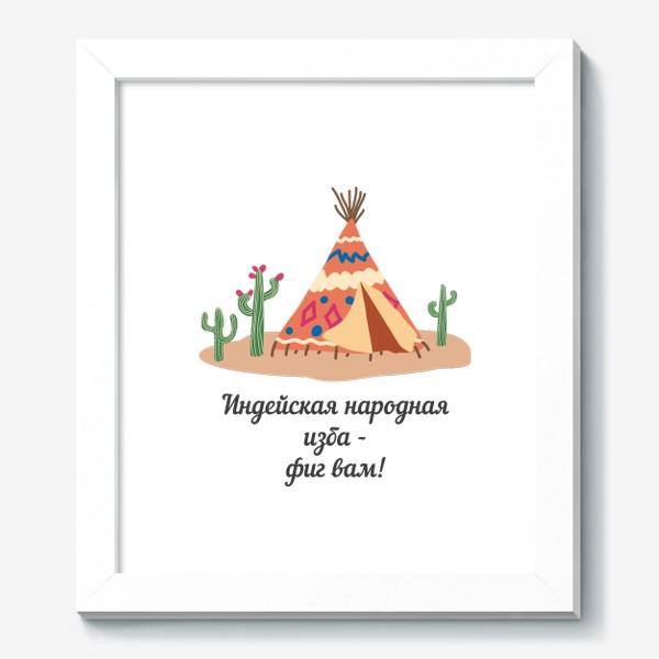 """Картина «Индейская народная изба. Цитата Шарика из """"Простоквашино""""»"""