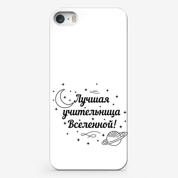Чехол iPhone «Лучшая учительница Вселенной»