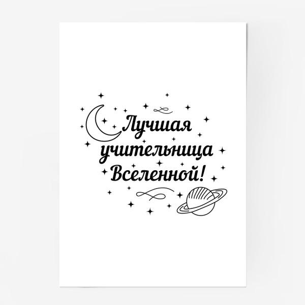 Постер «Лучшая учительница Вселенной»