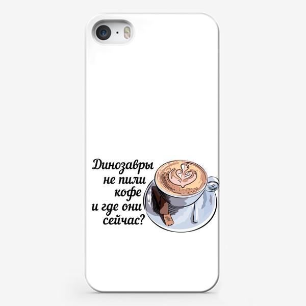 Чехол iPhone «Динозавры не пили кофе, и где они сейчас? »
