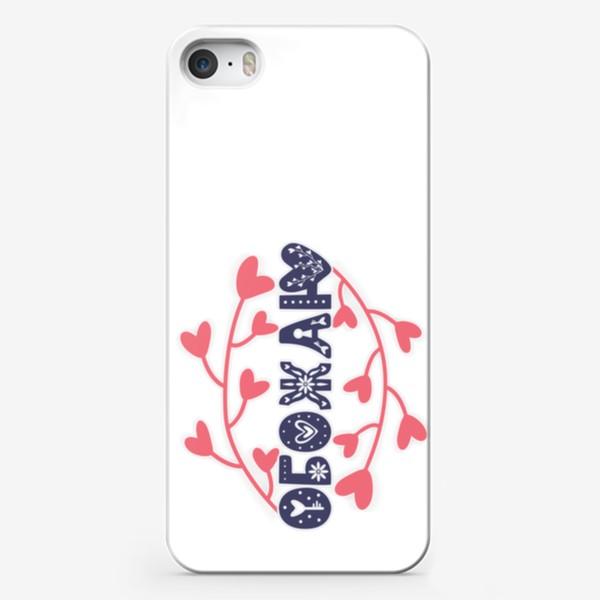 Чехол iPhone «Обожаю. Надпись с сердечками»