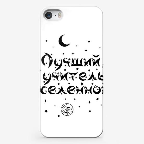 Чехол iPhone «Лучший учитель Вселенной»