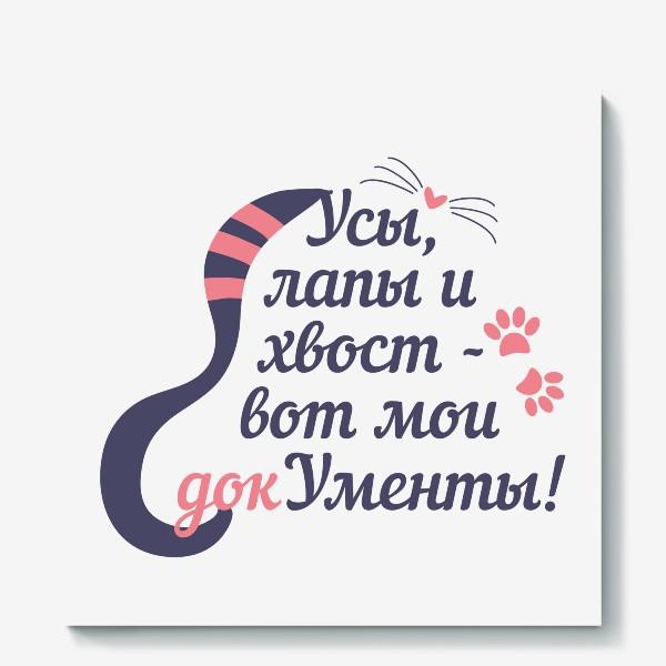 Холст «Усы, лапы и хвост - вот мои документы! Цитата кота Матроскина из Простоквашино»