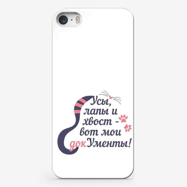 Чехол iPhone «Усы, лапы и хвост - вот мои документы! Цитата кота Матроскина из Простоквашино»