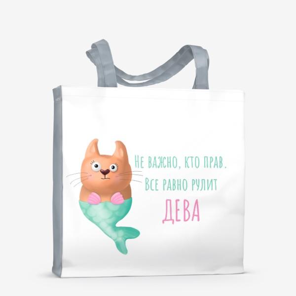 Сумка-шоппер «Дева. Подарок для знака зодиака дева на день рождения. Любителю котов. Кот русалка. Смешная картинка. Надпись, Юмор»