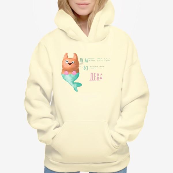 Худи «Дева. Подарок для знака зодиака дева на день рождения. Любителю котов. Кот русалка. Смешная картинка. Надпись, Юмор»