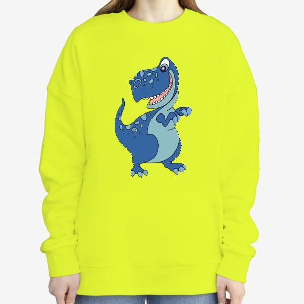 Свитшот «Забавный динозавр.»