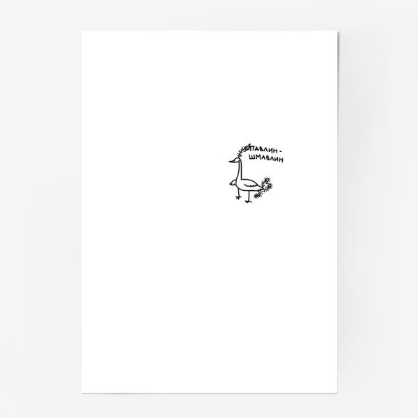 Постер «Павлин-шмавлин. Птица такая»