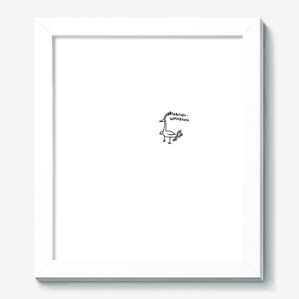 Картина «Павлин-шмавлин. Птица такая»
