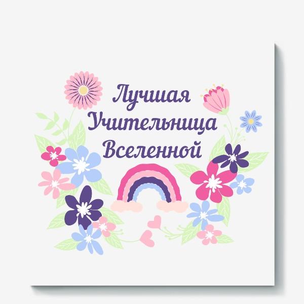 Холст «Лучшая учительница. Надпись, цветы и радуга»