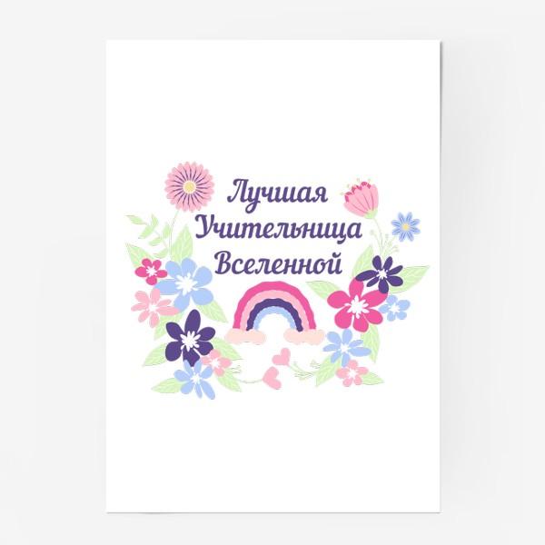 Постер «Лучшая учительница. Надпись, цветы и радуга»