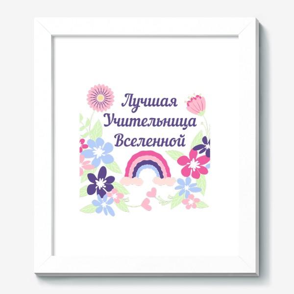 Картина «Лучшая учительница. Надпись, цветы и радуга»