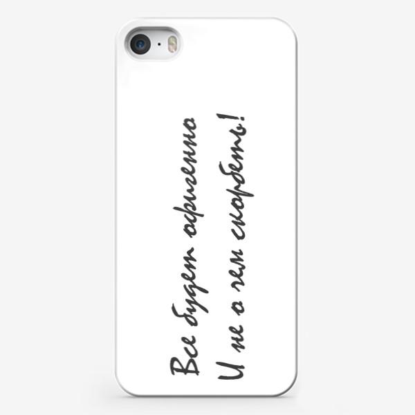 Чехол iPhone «Все будет офигенно! Цитата из песни Т. Шаова»