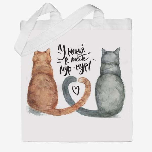 Сумка хб «Влюбленные котики. Мур-мур»