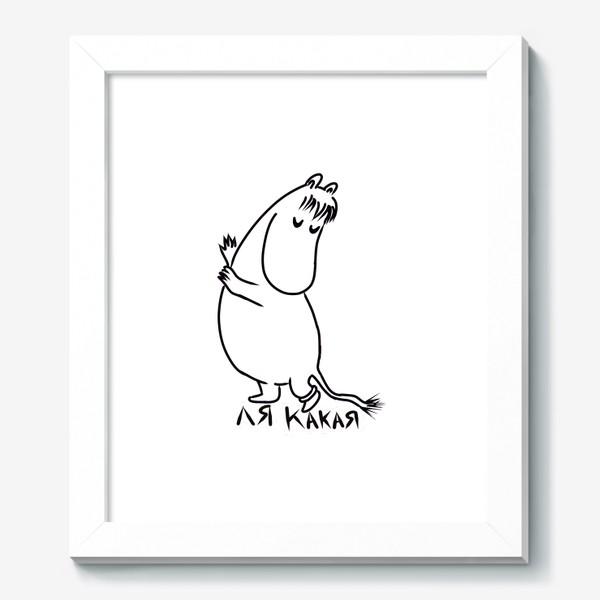 Картина «Фрекен Снорк Муми-тролли ля какая»