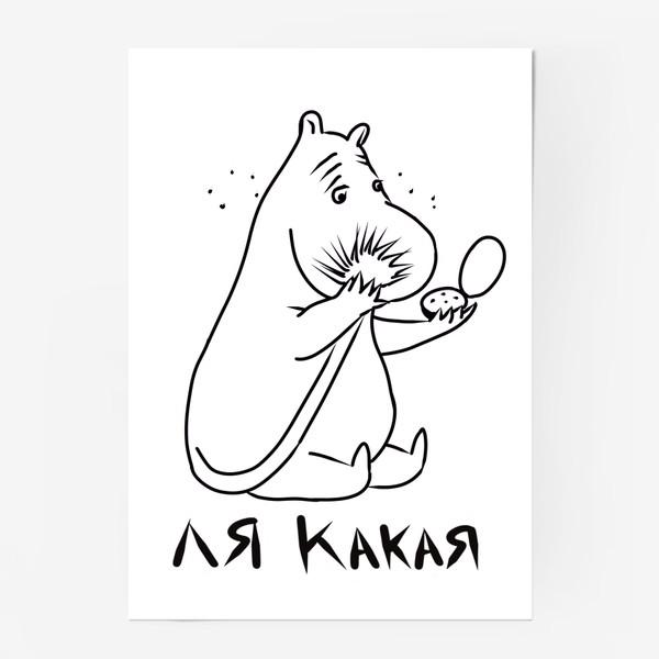 Постер «Муми-тролли Фрекен Снорк ля какая »