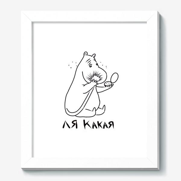 Картина «Муми-тролли Фрекен Снорк ля какая »