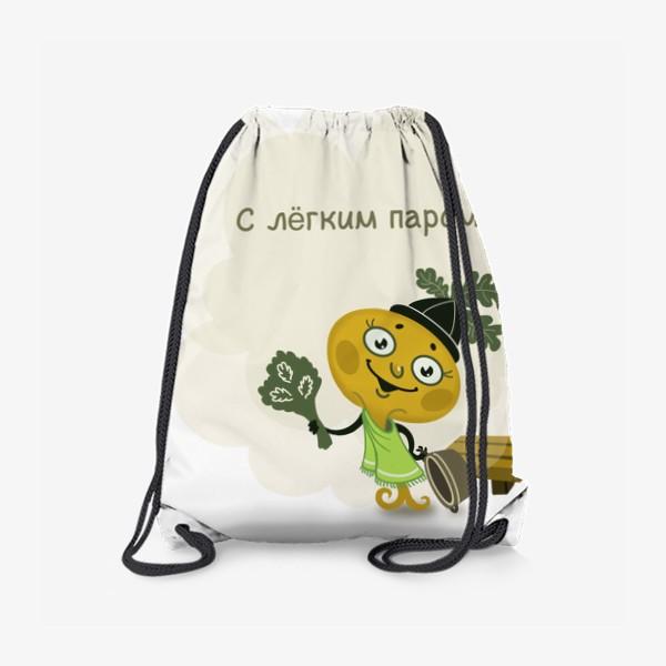 Рюкзак «С лёгким паром!»