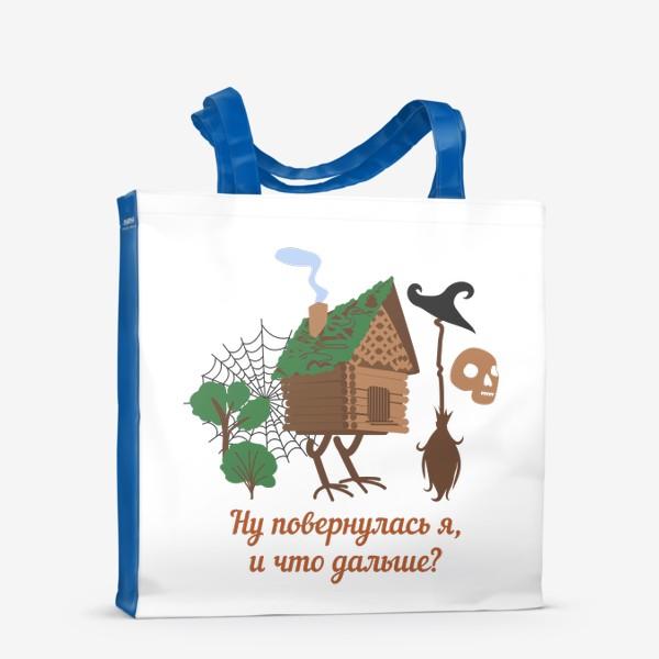 Сумка-шоппер «Ну повернулась я, и что дальше? Избушка на курьих ножках и юмористическая надпись»