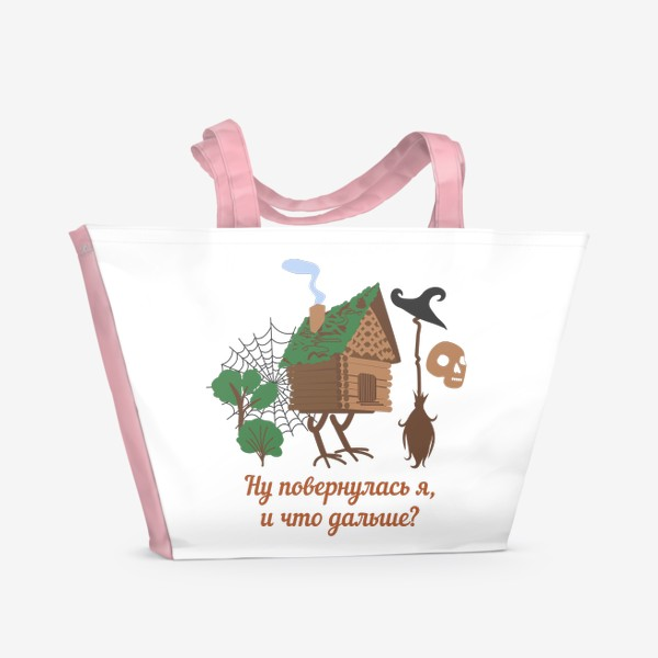 Пляжная сумка «Ну повернулась я, и что дальше? Избушка на курьих ножках и юмористическая надпись»