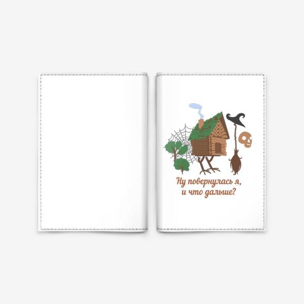 Обложка для паспорта «Ну повернулась я, и что дальше? Избушка на курьих ножках и юмористическая надпись»