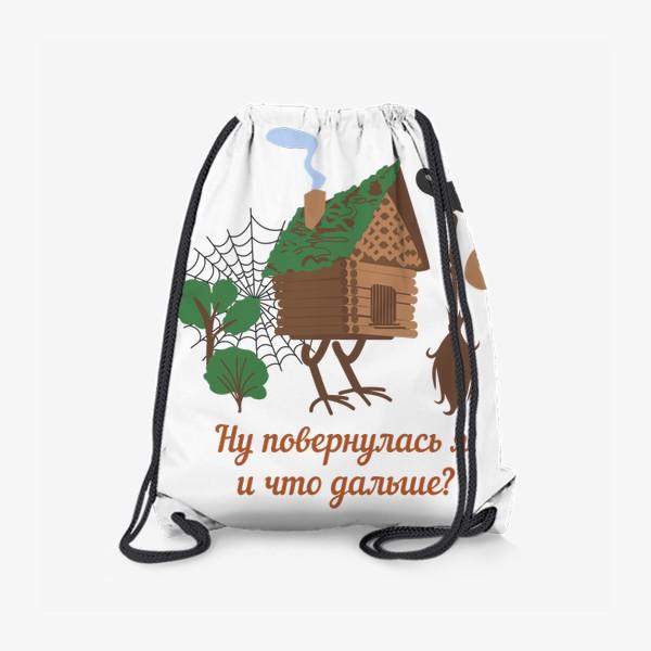 Рюкзак «Ну повернулась я, и что дальше? Избушка на курьих ножках и юмористическая надпись»