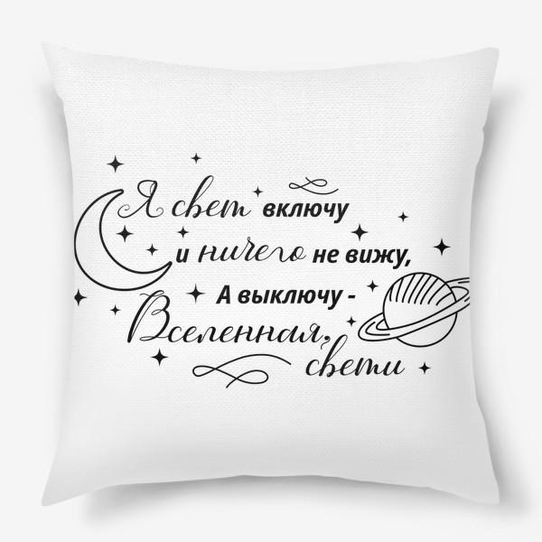 Подушка «Я свет включу... Леттеринг. Русский рок, цитата В. Смирнова, исполняет С. Сурганова»